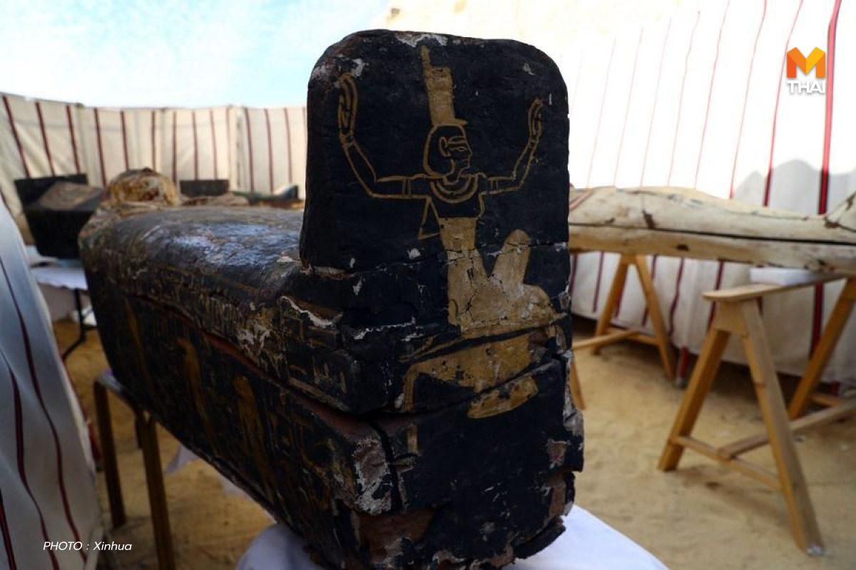 อิยิปต์ โบราณคดี โลงศพ