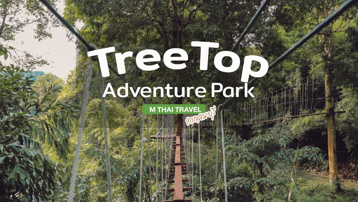 TreeTopAdventurePark ที่เที่ยวกาญจนบุรี