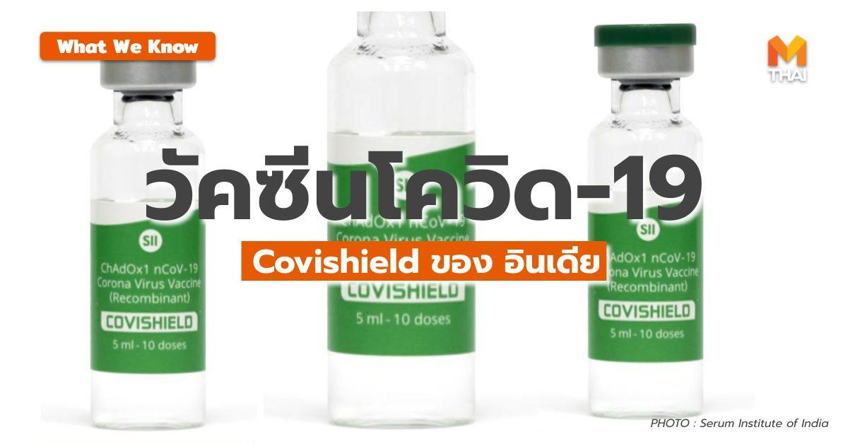 Covishield วัคซีนโควิด-19 อินเดีย โควิด-19