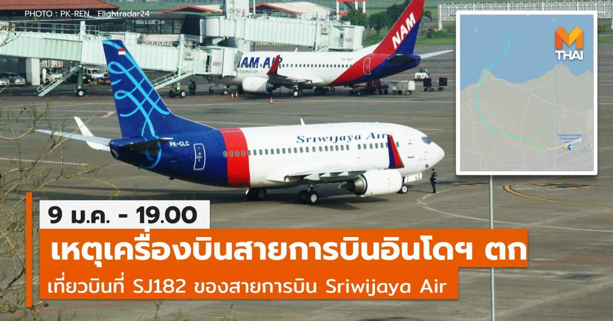 SJ182 Sriwijaya Air อินโดนีเซีย เครื่องบินตก
