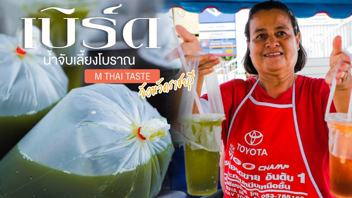 MThai Taste นํ้าจับเลี้ยงโบราณ ร้านอร่อยราชบุรี