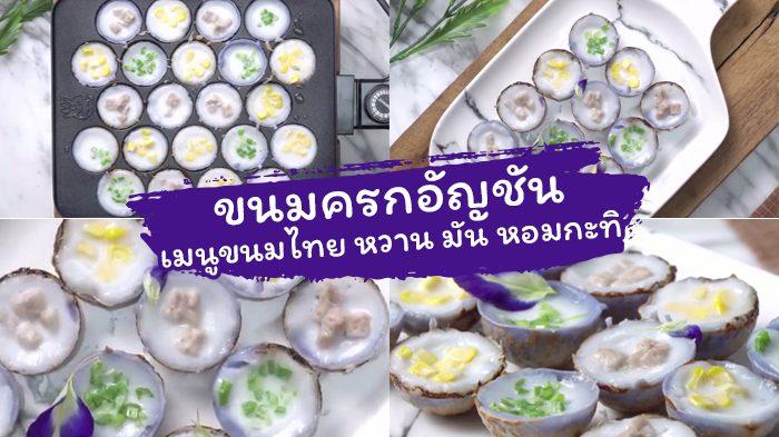สูตรขนมไทย