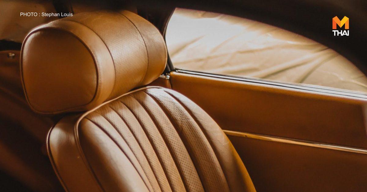 ความรู้เรื่องรถ วัสดุหนัง วิธีทำความสะอาด เบาะหนัง