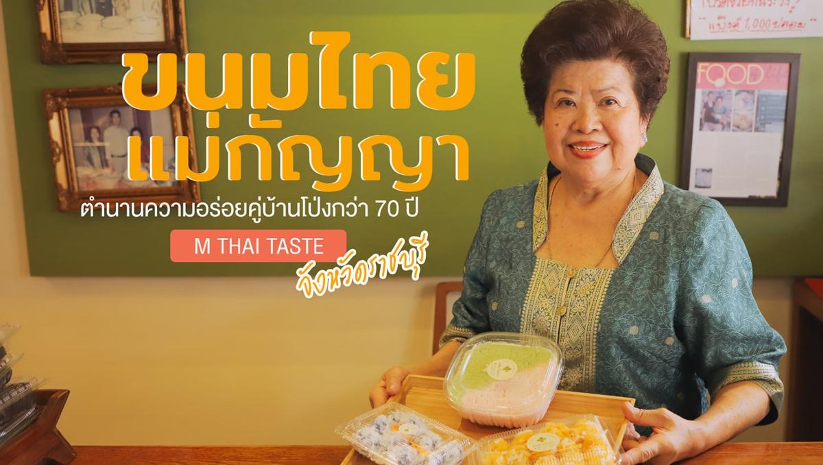 mthaitaste MThaiรีวิว ขนมไทยเเม่กัญญา ราชบุรี ร้านขนมไทย