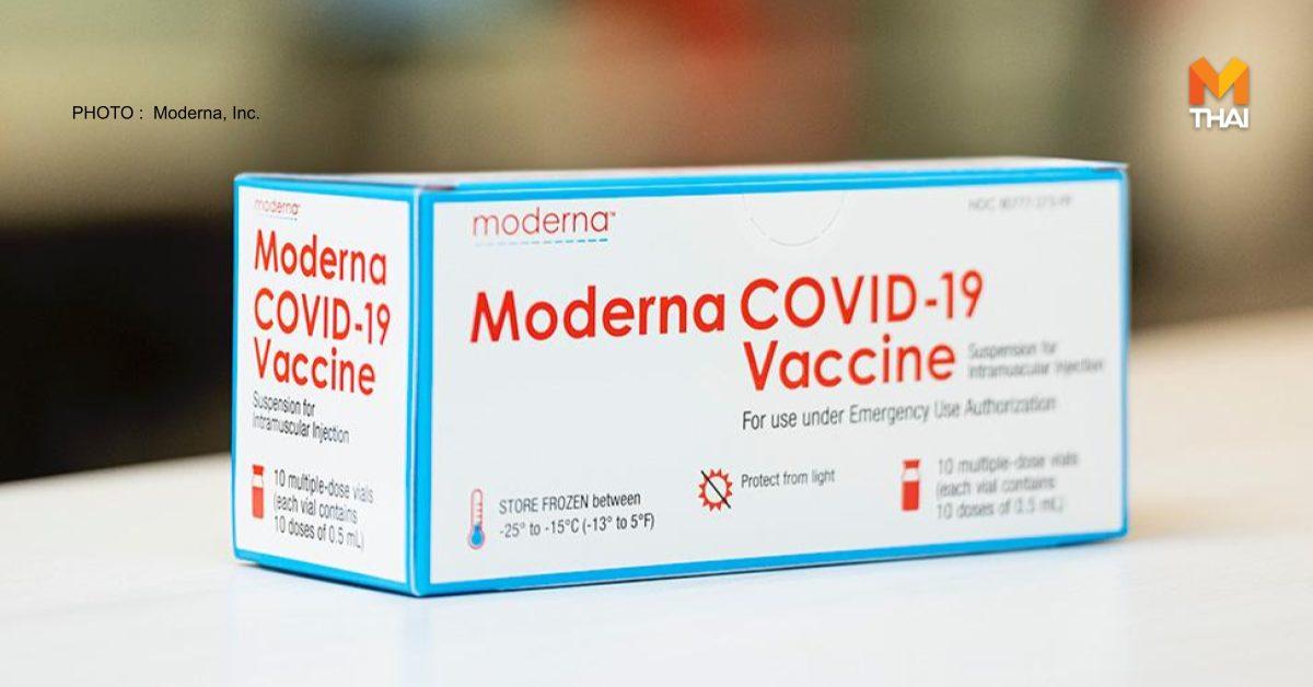 วัคซีนโควิด-19 โมเดอร์นา