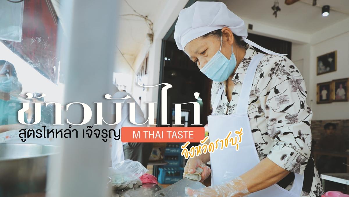 food mthaitaste ข้าวมันไก่ไหหลำ ราชบุรี รีวิวอาหาร
