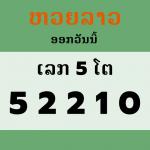 ຫວຍລາວ Lao Lottery งวดวันที่ 11 มกราคม 2564