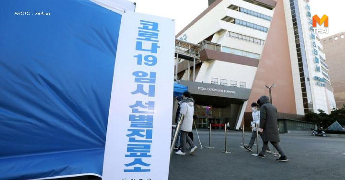 วัคซีนโควิด-19 เกาหลีใต้