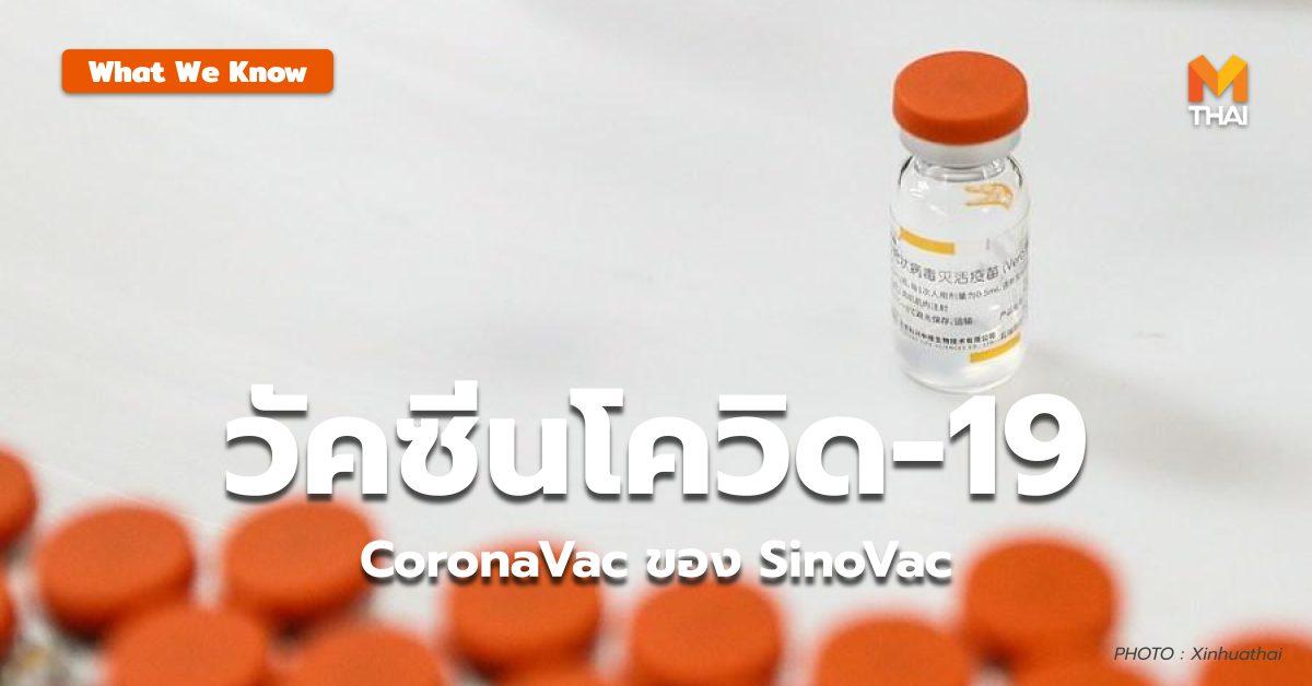 CoronaVac SinoVac วัคซีน โควิด-19