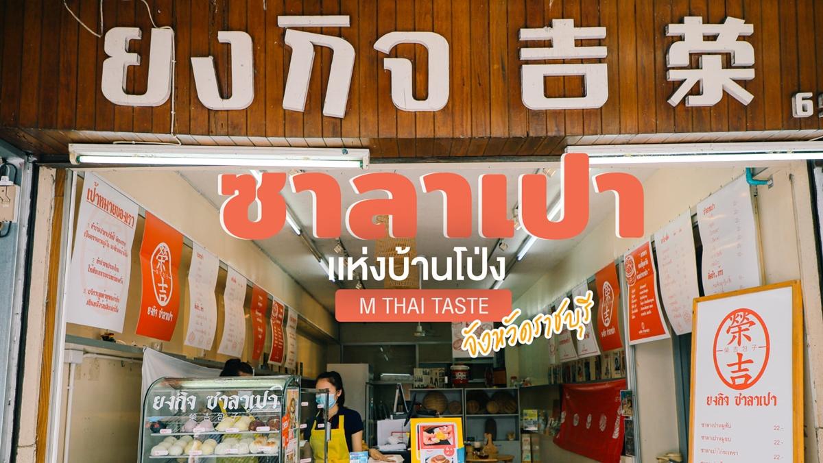 food MThai Taste ยงกิจ ซาลาเปา ร้านอร่อยราชบุรี