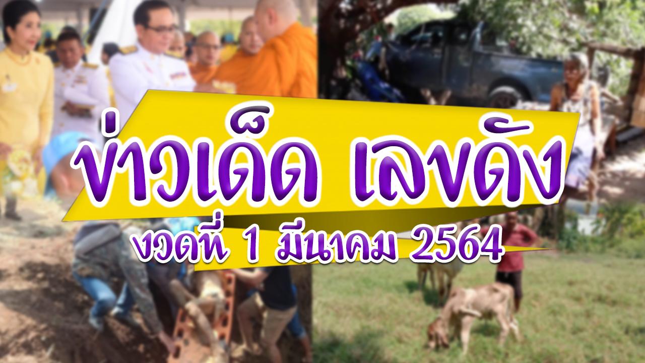 ข่าวนายก ข่าวรอดตายปฏิหาริย์ ข่าวหวย ข่าวหวย 1 3 64 ตรวจหวย ทะเบียนนายก ผลหวย ผลหวย 1 3 64 ผลหวยย้อนหลัง หวยไทย 1 มีค 64 อายุนายก เลขอั้น 1 มีค 64 เลขเด็ด 1 3 64