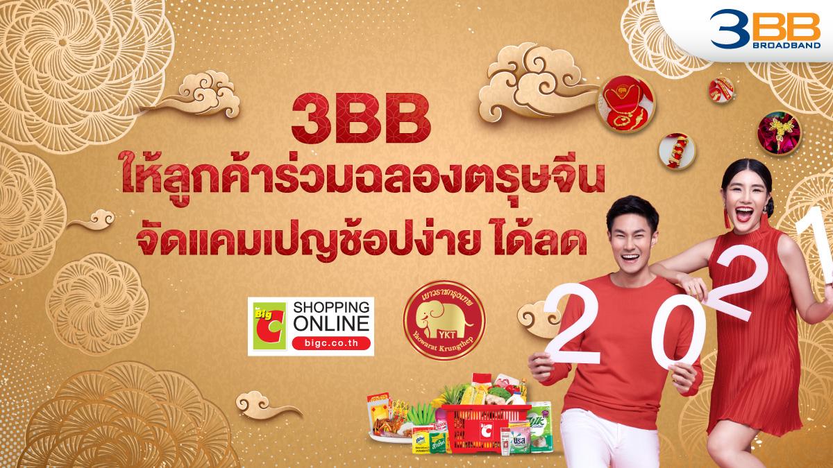 3BB Internet ตรุษจีน เน็ตบ้าน