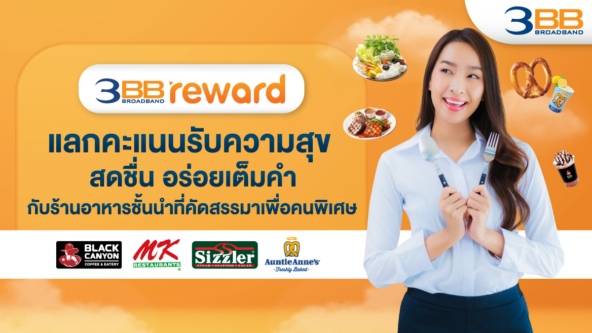 3BB Internet Reward เน็ตบ้าน