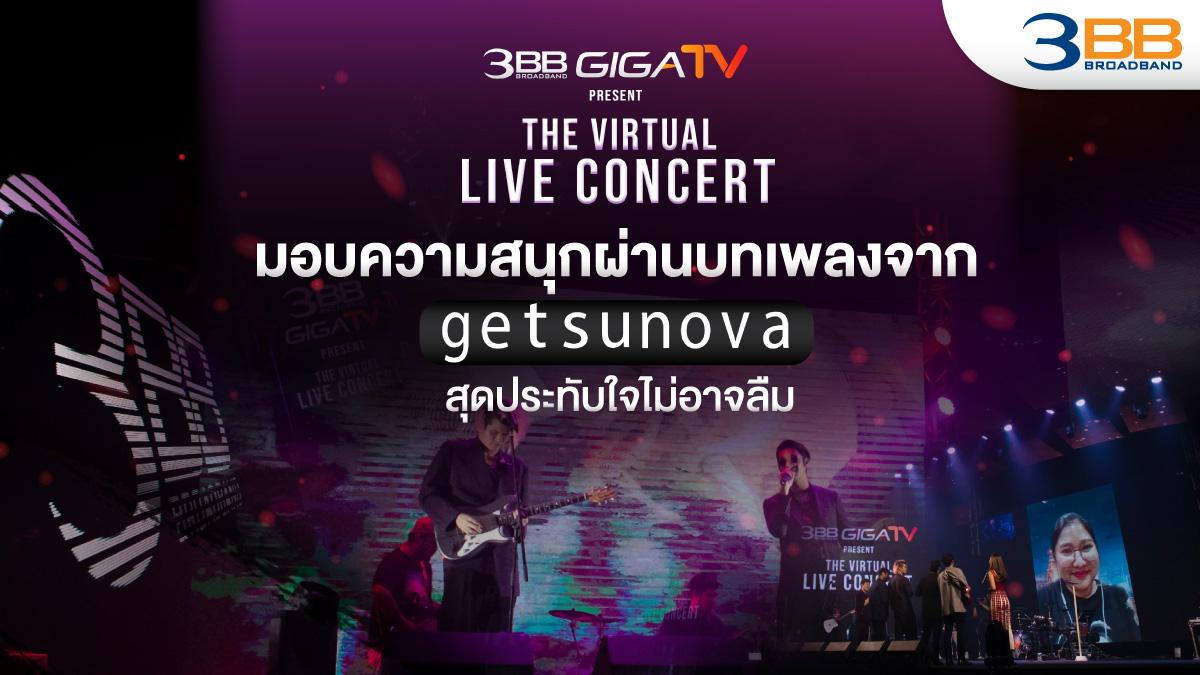 3BB Getsunova GIGATV Internet The Virtual LIVE Concert เน็ตบ้าน