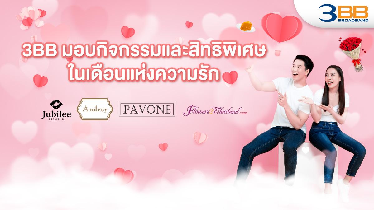 3BB Internet valentine's day กุมภาพันธ์ วาเลนไทน์ เดือนแห่งความรัก เน็ตบ้าน