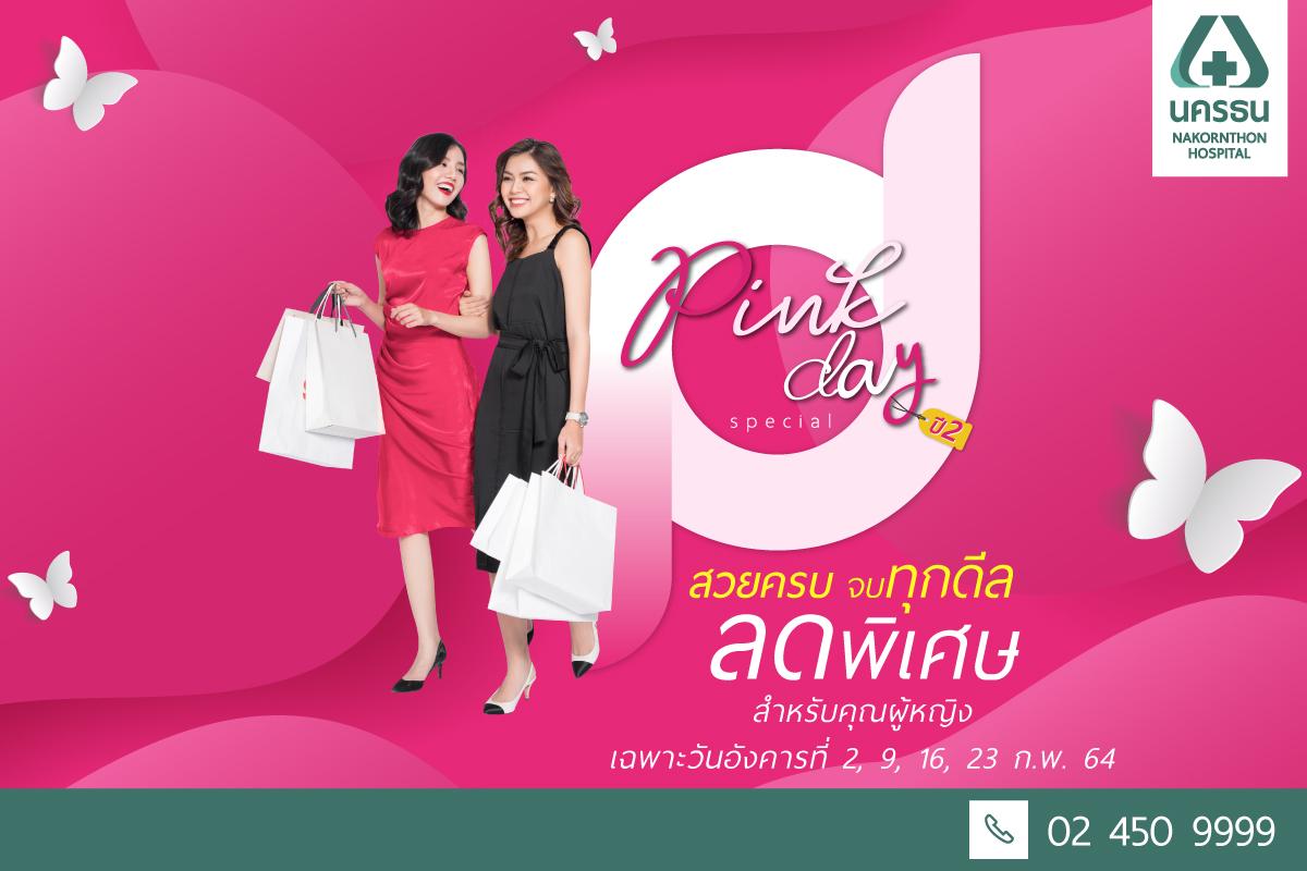 Pink Day Special ปี 2 ความงาม โรงพยาบาลนครธน