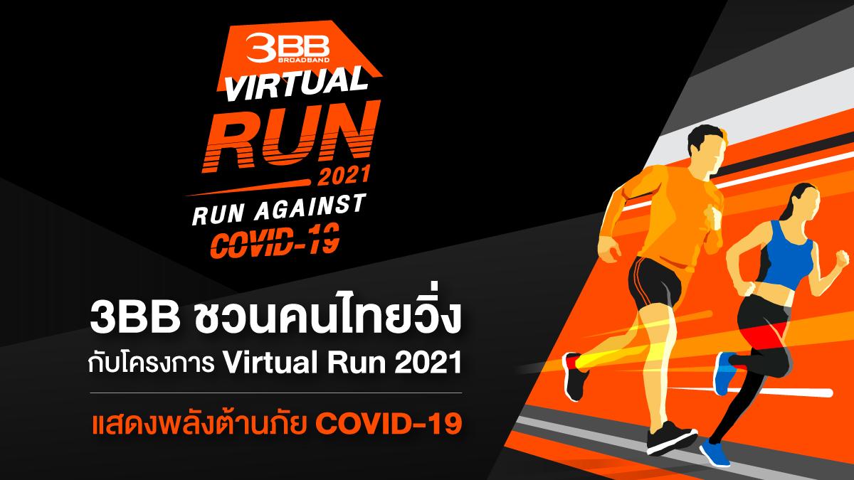 3BB COVID-19 Internet Virtual Run 2021 เน็ตบ้าน โควิด-19