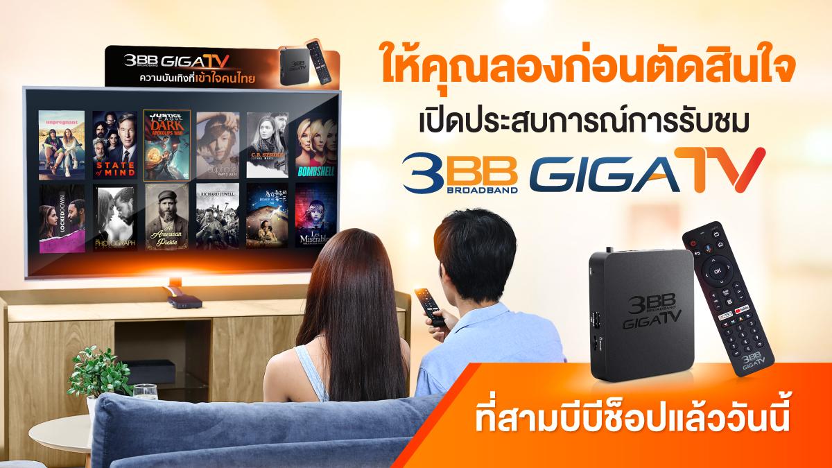 3BB GIGATV HBO GO Internet monomax เน็ตบ้าน