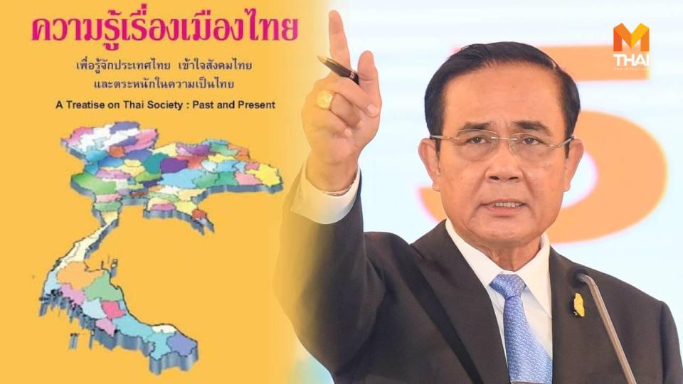 ความรู้เรื่องเมืองไทย นายกรัฐมนตรี พลเอกประยุทธ์ จันทร์โอชา