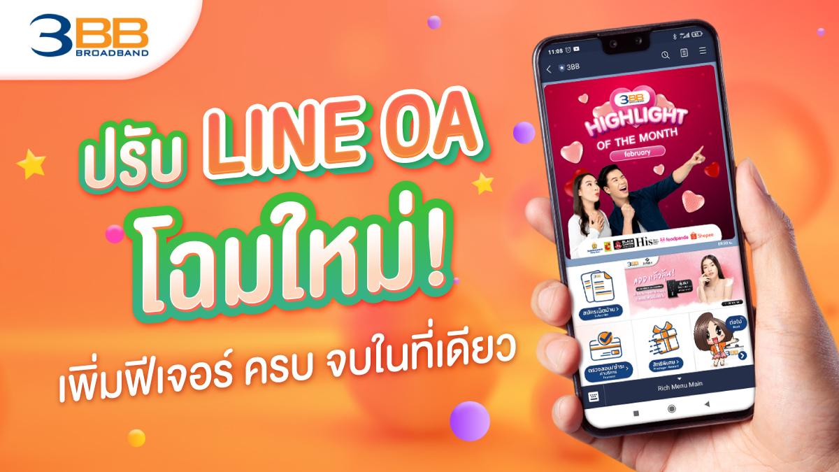 3BB Internet LINE OA เน็ตบ้าน