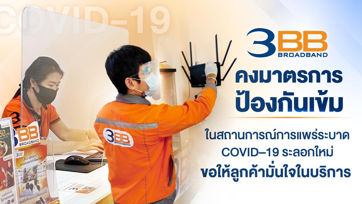 3BB COVID-19 Internet เน็ตบ้าน โควิด-19