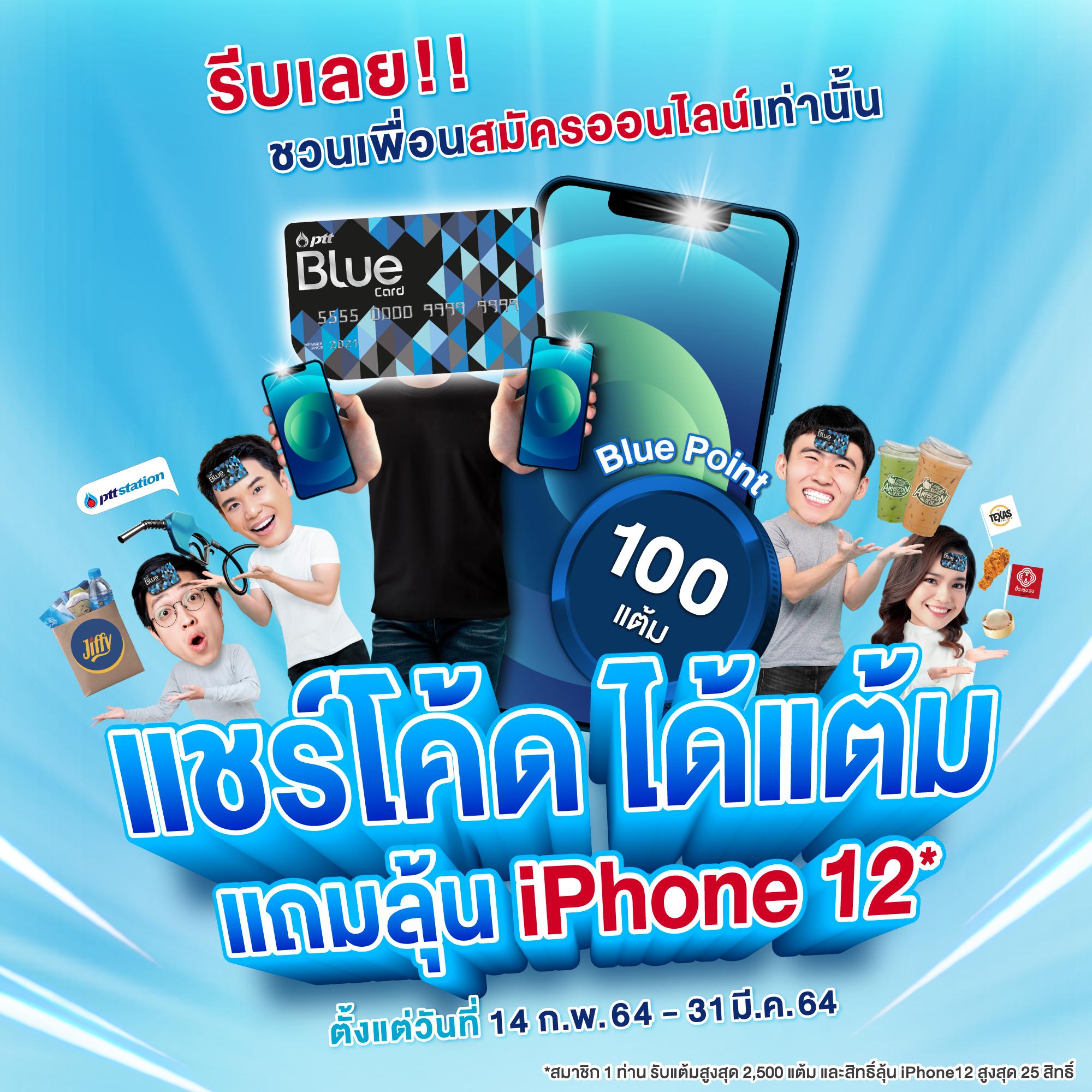 Blue card iPhone 12 PTT ปตท