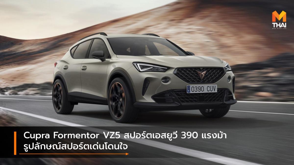 Cupra Cupra Formentor VZ5 รถรุ่นพิเศษ รถใหม่