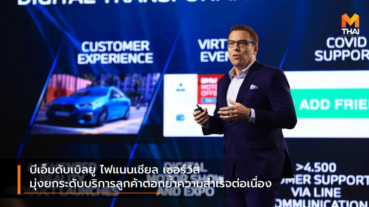 BMW บีเอ็มดับเบิลยู บีเอ็มดับเบิลยู ไฟแนนเชียล เซอร์วิส ประเทศไทย