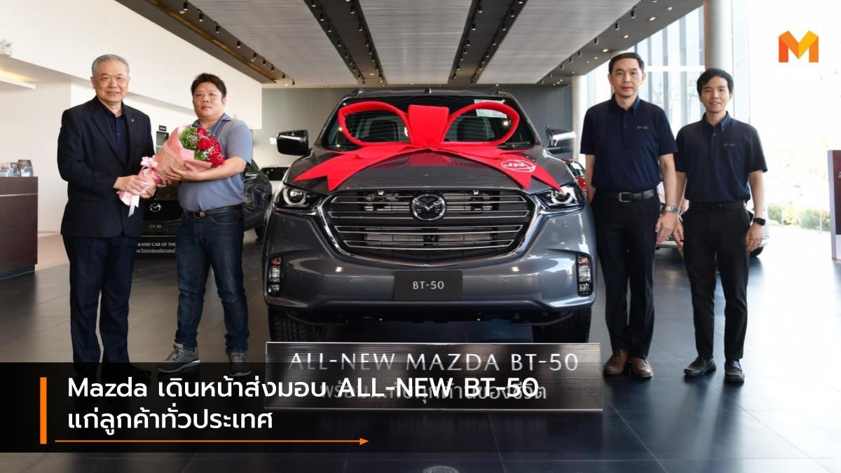 Mazda Mazda BT-50 มาสด้า มาสด้า บีที-50 ส่งมอบรถยนต์