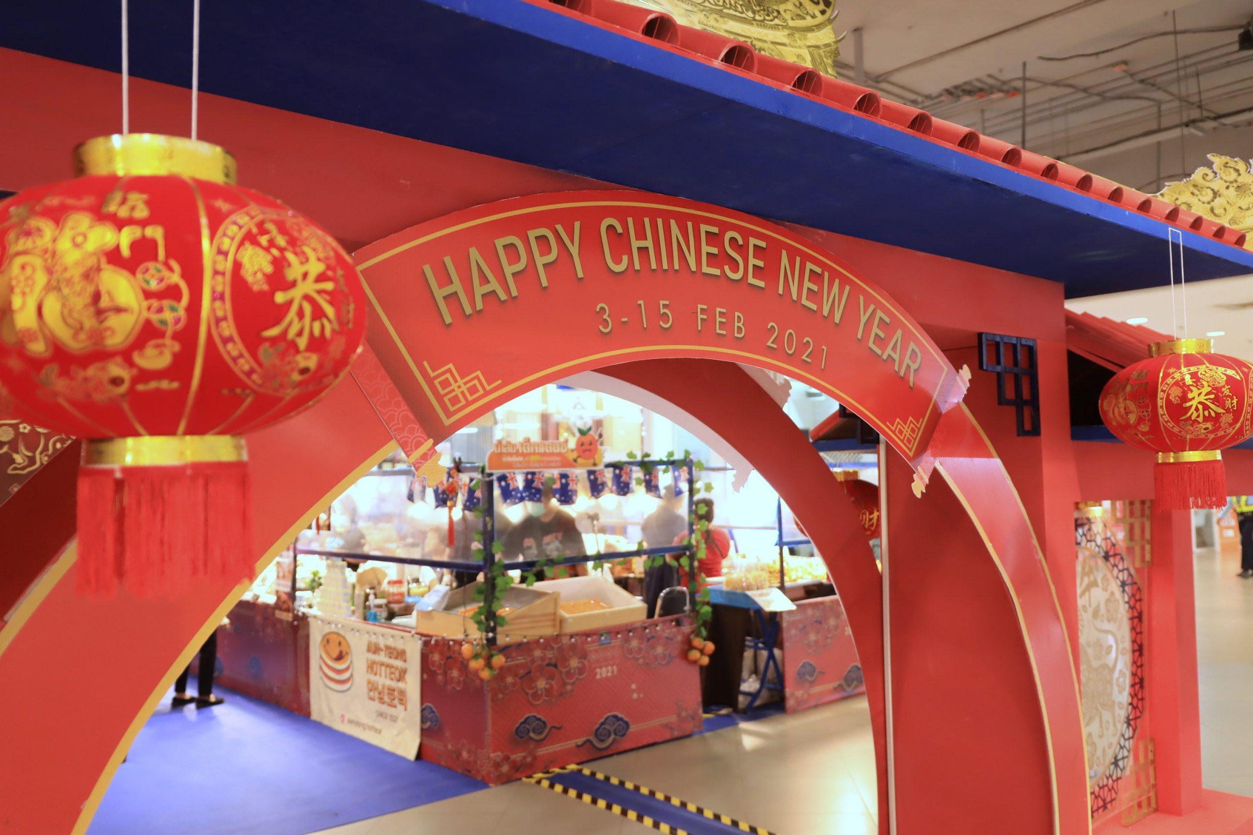 Happy Chinese New Year 2021 ตรุษจีน เมกาบางนา