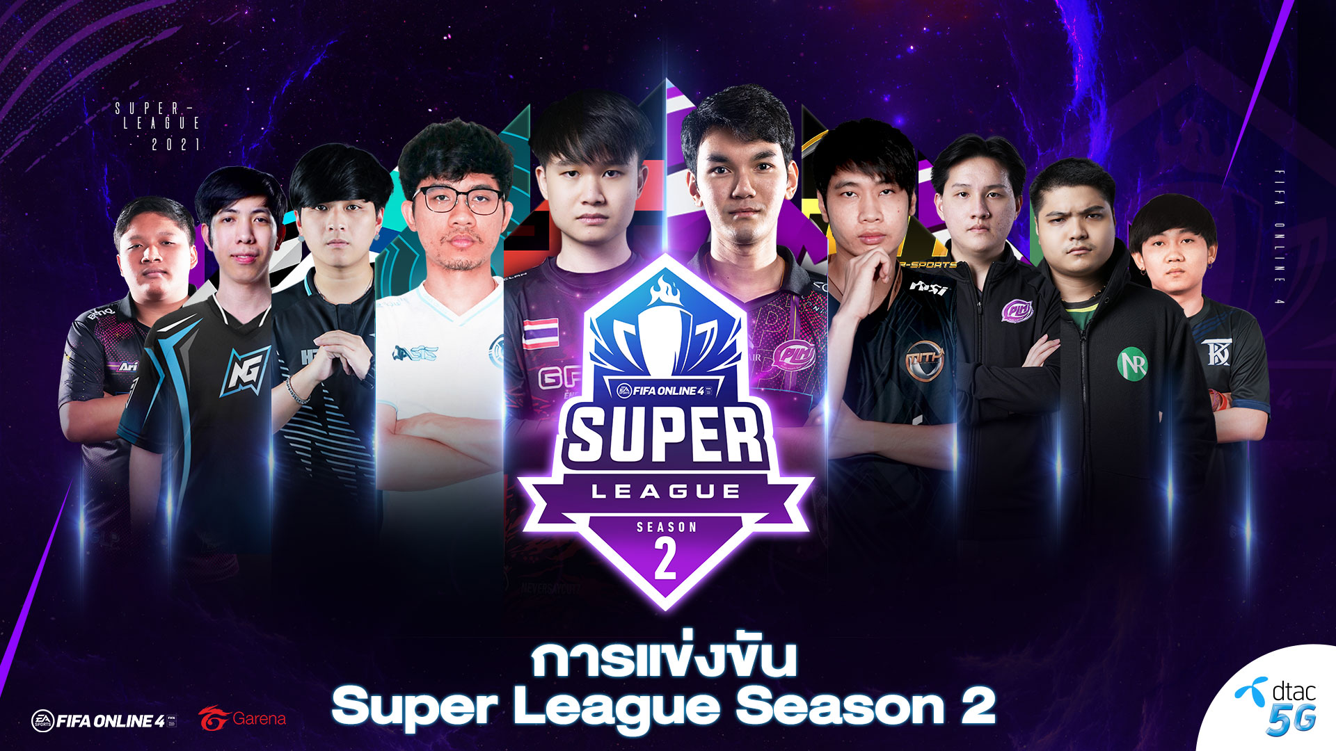 FIFA ONLINE 4 Garena Super League Season 2 การีนา