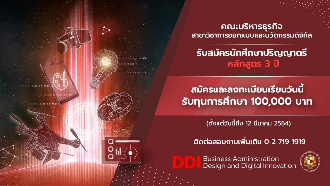 ABAC Design & Digital Innovation