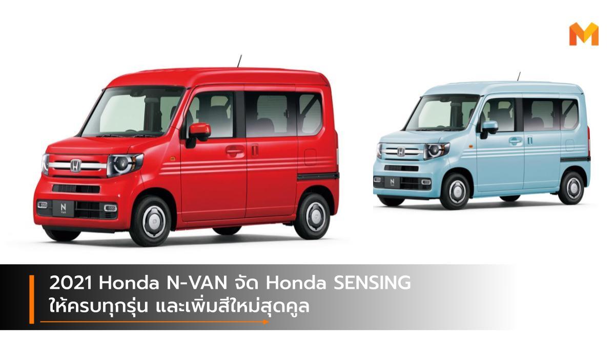 HONDA Honda N-Van Kei car รุ่นปรับโฉม ฮอนด้า เคคาร์