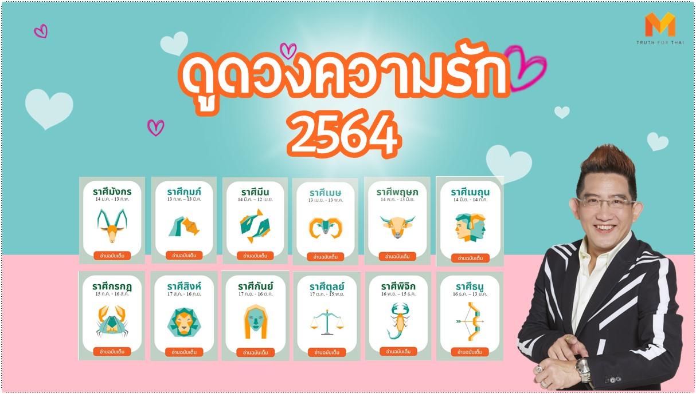 ความรัก ดวงความรัก ดูดวงความรัก ดูดวงความรัก 2564 อ.คฑา ชินบัญชร