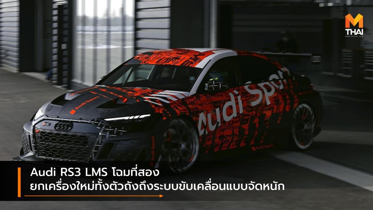 audi Audi RS3 LMS Audi Sport รถแข่ง รถใหม่ อาวดี้ อาวดี้ สปอร์ต