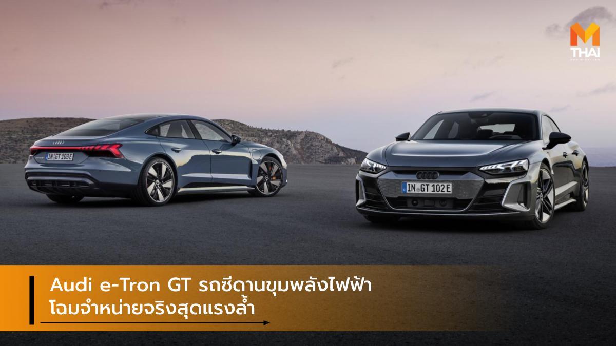 audi Audi e-Tron GT EV car รถซูเปอร์คาร์ รถยนต์ไฟฟ้า อาวดี้