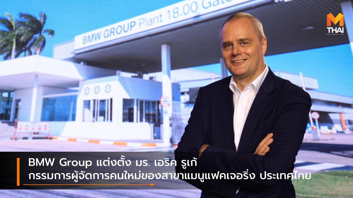 BMW บีเอ็มดับเบิลยู บีเอ็มดับเบิลยู กรุ๊ป แมนูแฟคเจอริ่ง ประเทศไทย