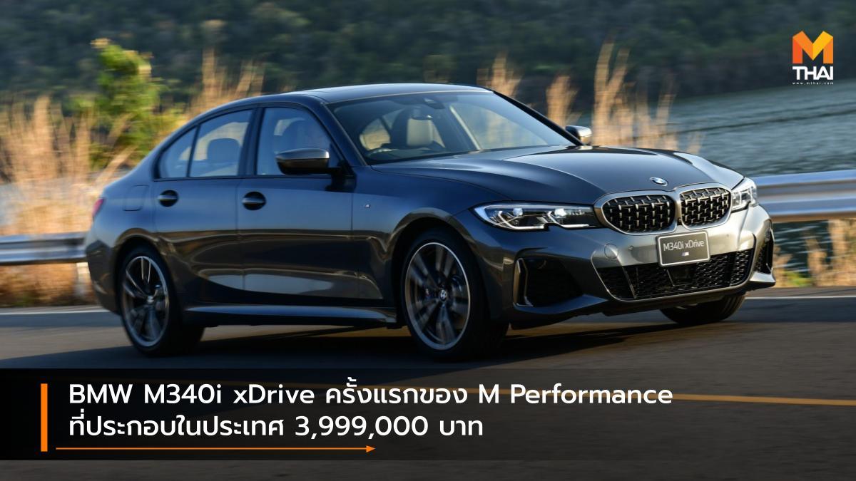 BMW BMW M340i xDrive บีเอ็มดับเบิลยู รถใหม่ รุ่นประกอบในประเทศ