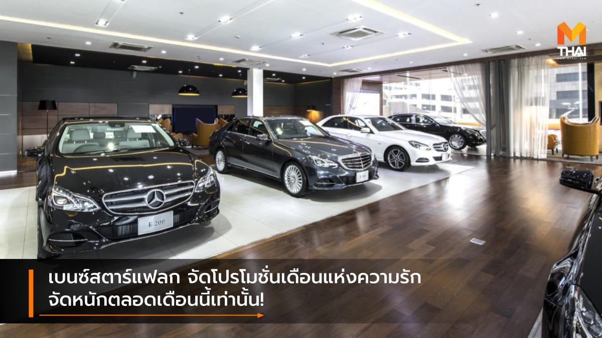 Benz Star Flag Mercedes-Benz เบนซ์สตาร์แฟลก เมอร์เซเดส-เบนซ์ โปรโมชั่น