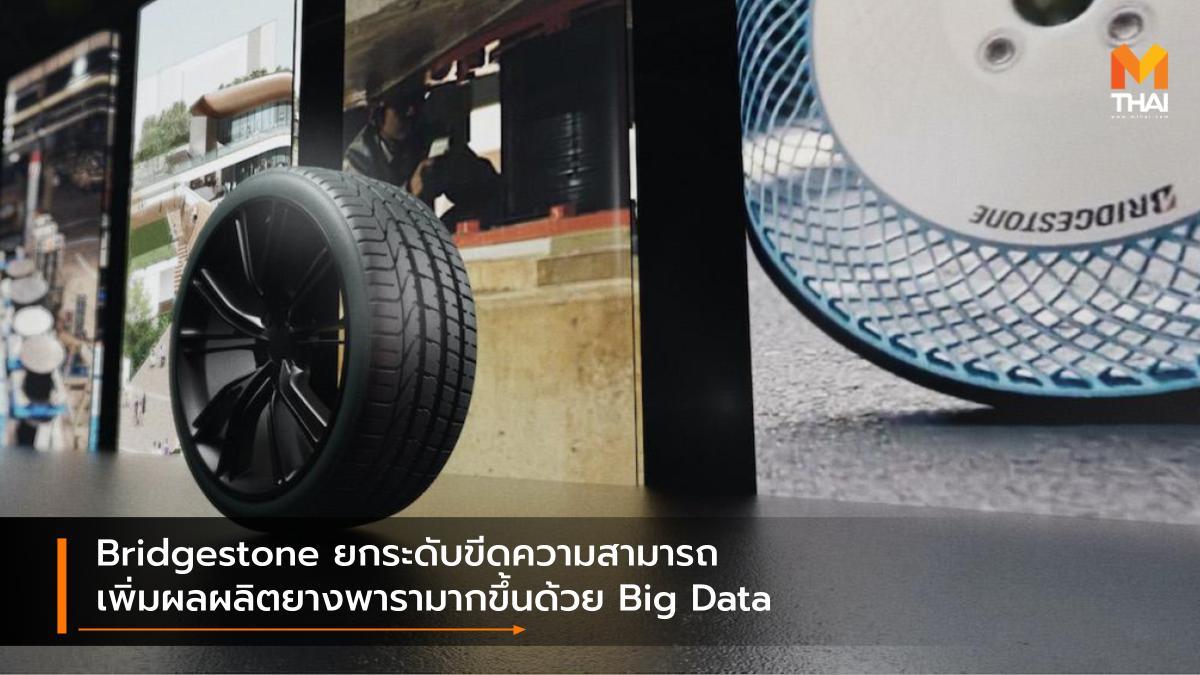 Big Data Bridgestone บริดจสโตน ยางพารา เทคโนโลยี