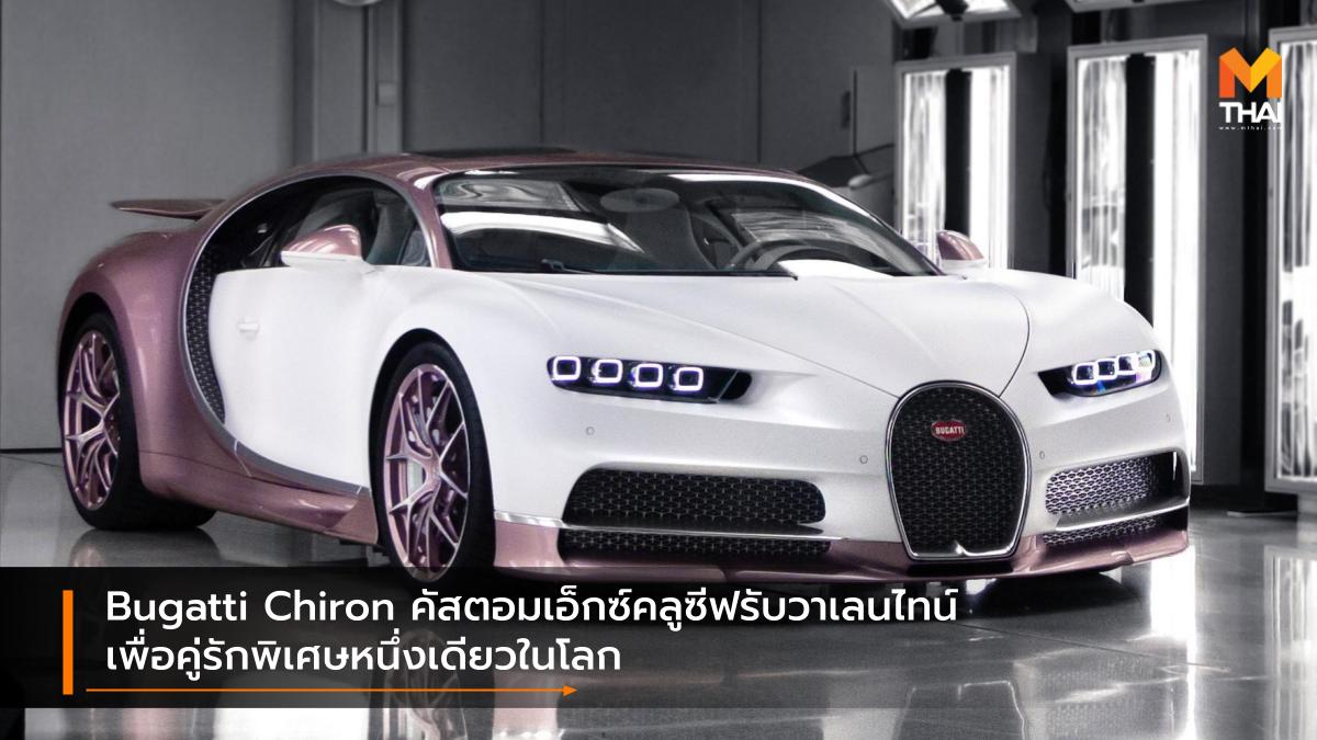 Bugatti Bugatti Chiron HR Owen บูกัตติ รถคัสตอม วาเลนไทน์