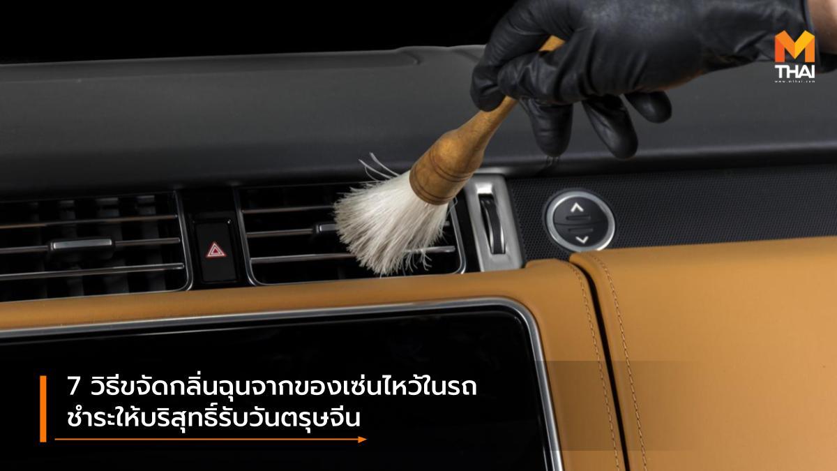 ความรู้เรื่องรถ ทำความสะอาดรถ เทศกาลตรุษจีน