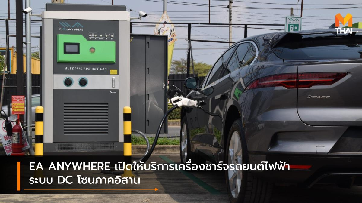 EA ANYWHERE EV car รถยนต์ไฟฟ้า สถานีอัดประจุไฟฟ้า