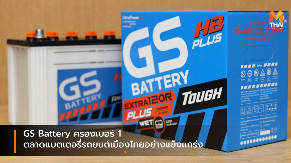 GS Battery ยีเอส แบตเตอรี่