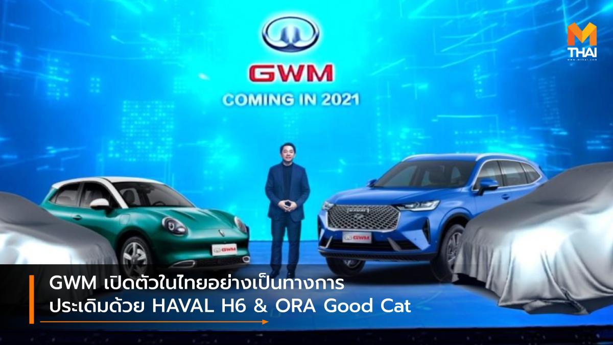 Great Wall Motor GWM Group Haval HAVAL H6 Ora ORA Good Cat เกรท วอลล์ มอเตอร์