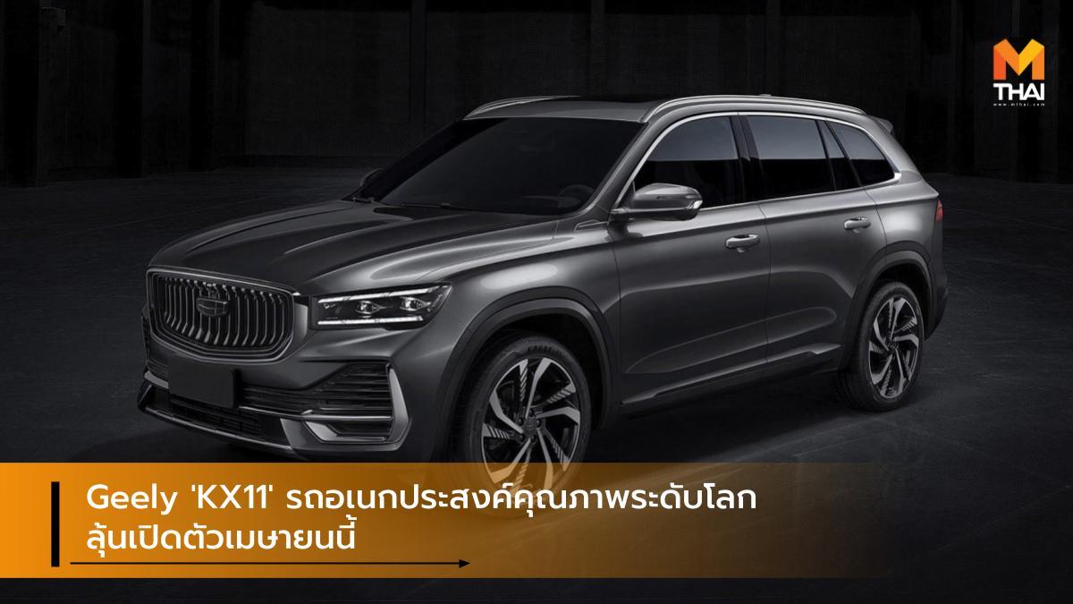 2021 Shanghai Auto Show Geely Geely KX11 Teaser ภาพทีเซอร์ รถใหม่