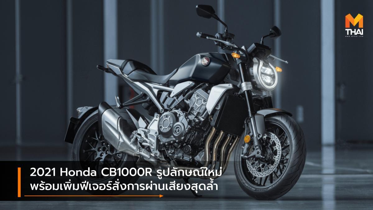 HONDA Honda CB1000R รุ่นปรับโฉม ฮอนด้า