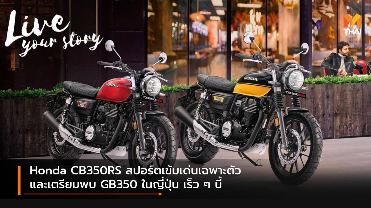 HONDA Honda CB350RS Honda GB350 Honda H'ness CB350 ฮอนด้า