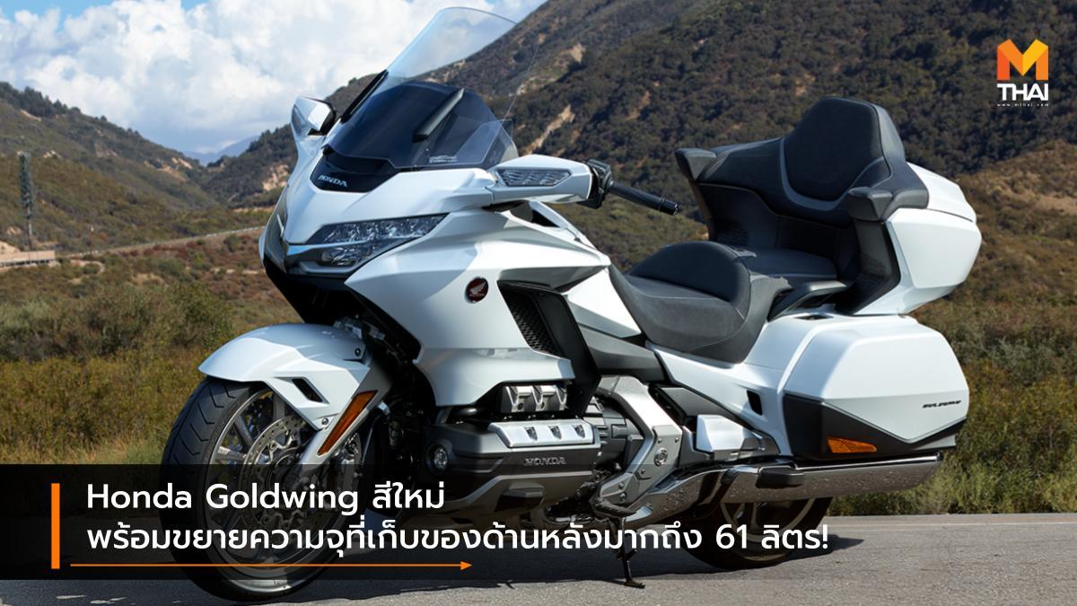 HONDA Honda Goldwing สีใหม่ ฮอนด้า
