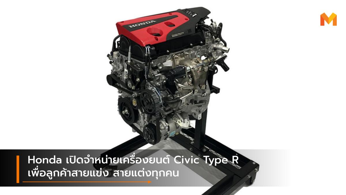 HONDA honda civic Type R Honda Performance Development ฮอนด้า ฮอนด้า ซีวิค ไทป์อาร์ เครื่องยนต์